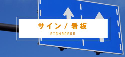 サイン / 看板