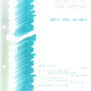 4-0002-201106-coating-technology-vol46