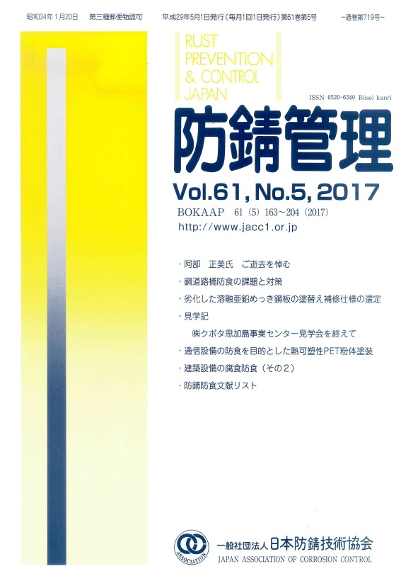 2-0017-boseikanri.vol61