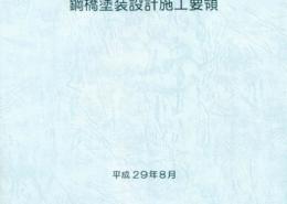 1-0010-201708shutoko